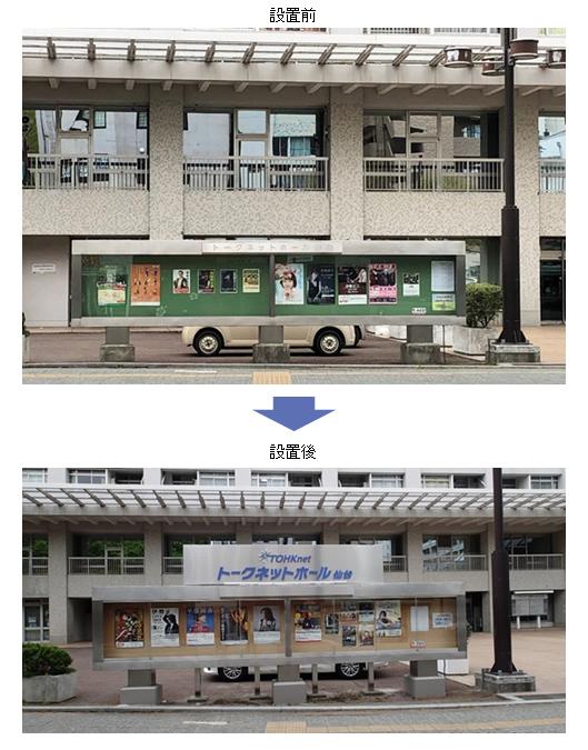 トークネットホール仙台の看板設置のお知らせ