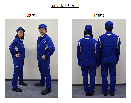 作業服のリニューアルについて